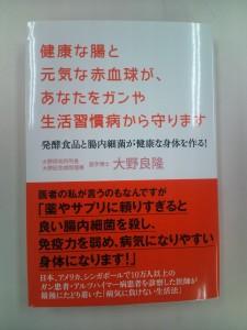 大野良隆博士の本